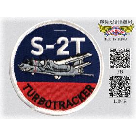 空軍S-2T反潛機機種臂章 (含氈)